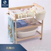 嬰兒尿布台護理台撫觸收納宜家嬰兒床行動實木 小艾時尚igo