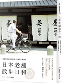 日本老舖散步日和:穿越百年的日本旅宿、美食與工藝物語【城邦讀書花園】