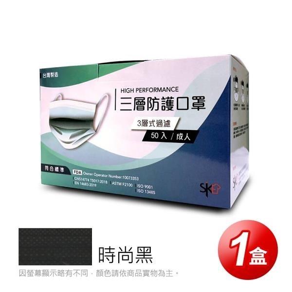 【南紡購物中心】三層防護 口罩 成人款(50片/盒),共一盒,潮流黑