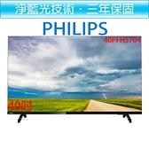 飛利浦PHILIPS 40吋 薄邊框 FULL HD 液晶顯示器+視訊盒 40PFH5704