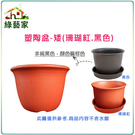 【綠藝家】塑陶盆9號-矮 珊瑚紅.黑色 ...