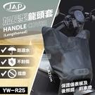 JAP 加長型 機車龍頭防雨罩 YW-R25 防水罩 龍頭套|23番 機車 gogoro 收納方便