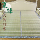 范登伯格 夏綠 天然竹加大雙人床蓆/涼蓆-6x6.2尺