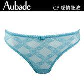 Aubade-樣品性感蕾絲丁褲