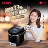 SAMPO聲寶 6人份減糖蒸氣電子鍋 KS-SB06QS
