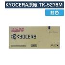原廠碳粉匣 Kyocera 紅色 TK-5276M /適用 Kyocera ECOSYS P6230cdn