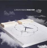 天然乳膠床墊加厚榻榻米1.5m1.8米床雙人橡膠床墊軟 LN4683【甜心小妮童裝】