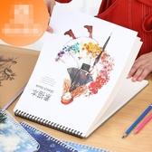 美術用空白素描本兒童圖畫本速寫本手繪畫畫專用畫紙A4紙 全館免運