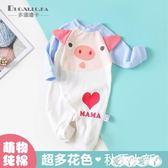 嬰兒連體衣 0-12個月6新生嬰兒寶寶長袖連體衣爬服純棉春秋裝滿月外出男女哈3 【全館9折】
