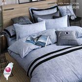 OLIVIA【奧斯汀 淺灰藍】3.5X6.2尺 單人床包枕套兩件組 100%精梳純棉 美式工業風格 台灣製