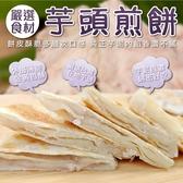每片47元起【海肉管家-全省免運】大同映鮮大甲芋頭煎餅x2包(每包3片110克±10%)