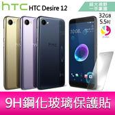 分期0利率  HTC Desire 12 (3GB+32GB) 智慧型手機  贈『9H鋼化玻璃保護貼*1』