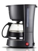煮咖啡機家用迷你美式滴漏式全自動小型咖啡壺220VLX 新年禮物