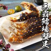 巨霸頂級生凍鱈場蟹腳 *1付組(900g±10%/付) -帝王蟹之王、頂級食材