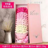 花束520情人節禮物創意香皂花禮盒玫瑰花束浪漫禮品 99朵LX