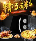 威力 20MG87-L 小型微波爐烤箱一體家用含燒烤式迷你宿舍全自動QM 依凡卡時尚
