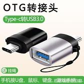3.0高速傳輸OTG轉接頭安卓Type-c轉usb鍵盤鼠標手柄硬盤轉換頭 居家物语