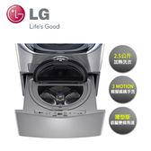 LG | 2.5KG MiniWash迷你洗衣機 (加熱洗衣) 星辰銀 WT-D250HV