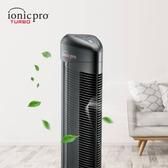 美國Ionic Pro Turbo靜電式空氣清淨機