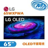 【麥士音響】LG樂金 65吋 OLED 4K電視 65WXP