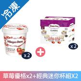 哈根達斯超值組草莓優格X2+經典迷你杯組X2【愛買冷凍】