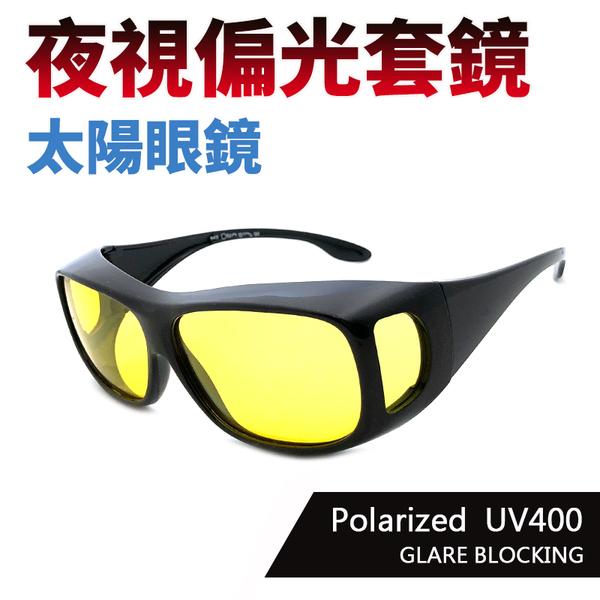 MIT夜視偏光套鏡 Polaroid眼鏡族首選 免脫眼鏡直接戴上 增加安全性 防眩光 遠光燈  抗UV400
