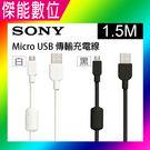 SONY Micro USB 1.5M原廠傳輸充電線 CP-AB150 手機充電 快充線 快速充電