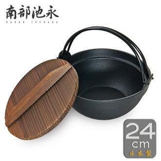《南部池永》日本南部鐵器健康鍋24cm(原裝進口)【812542】