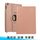 【妃航】2019 iPad 10.2 輕...