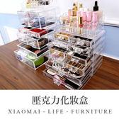 ✿  出貨✿【小麥 】壓克力化妝盒口紅架化妝品收納盒【C081 】彩妝盒刷具收納櫃