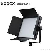 EGE 一番購】GODOX【LED1000D II│白光版】含金屬擋光片/U型架 LED補光燈 錄影燈 DMX【公司貨】