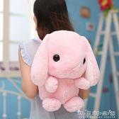 兔子公仔垂耳兔布娃娃幼兒園雙肩包背包書包手拎包可愛卡通萌WD 晴天時尚館