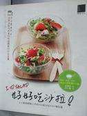 ~書寶 書T6 /餐飲_YDT ~好好吃沙拉!人人都能輕鬆上手的103 道輕食沙拉X101 種特製佐醬_ 金瑛斌