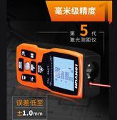 測距儀龍韻激光測距儀高精度紅外線測量儀手持距離量房儀激光尺電子尺