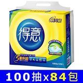 【得意】連續抽取式花紋衛生紙100抽x84包/箱【限量下殺↘把握機會】
