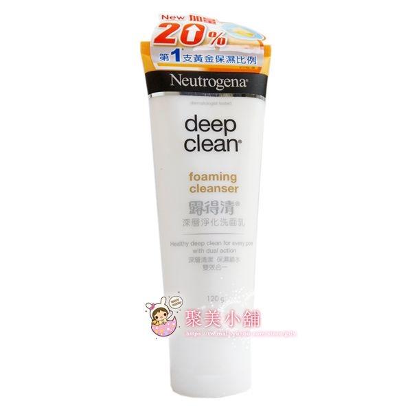 Neutrogena 露得清 深層淨化洗面乳120g (增量20%)【聚美小舖】