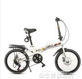 熱銷自行車永久折疊自行車成人20寸男女式超輕便減震迷妳代步變速單車 品生活旗艦店LX