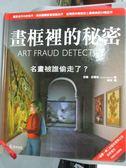 【書寶二手書T2/少年童書_ZBG】畫框裡的秘密: 名畫被誰偷走了_安娜‧尼爾森_無書籤