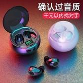 無線藍芽耳機雙耳5.0一對迷你隱形小型入耳式運動跑步超長待機續航男女適用-完美