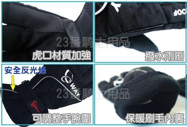【WAY JYG 002 防水 手套 保暖 手套 機車手套 防寒 防風 耐寒 】專利雨刷手套 、可自取