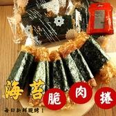 海苔脆肉捲 每日新鮮現烤!(原味/黑胡椒/麻芛) 甜園
