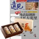 《遠見雜誌》1年12期 贈 田記純雞肉酥禮盒(200g/3罐入)