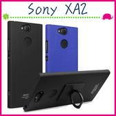 Sony XA2 H4133 5.2吋 指環磨砂手機殼 素面背蓋 PC手機套 簡約保護套 防滑保護殼 硬殼 牛仔殼