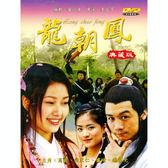 大陸劇 - 龍朝鳳-精華版DVD 梁家仁/高虎
