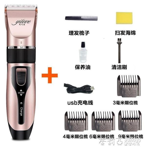 成人理發器電推剪充電式電推子嬰兒童剃發電動頭髮剃頭刀家用推頭  茱莉亞