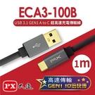 大通 type-c快充傳輸線 ECA3-100B USB3.1 Gen1 A-to-USB-C Type-C 1M閃充快充1米 黑