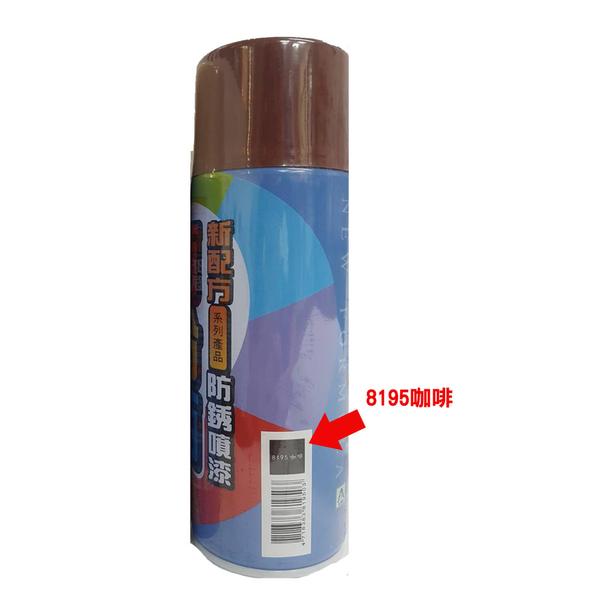 ( 咖啡色系 )百分百噴漆 特殊漆 平光漆 亮光漆 專用漆 百分百防鏽噴漆 百分百防銹噴漆
