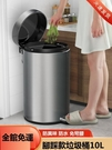 垃圾桶 不銹鋼垃圾桶家用帶蓋廚房腳踩大號防臭客廳高檔廁所衛生間【八折搶購】