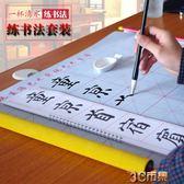 字帖水寫布練毛筆加厚白水小學生沾水重復使用行書寫字米格白水楷 igo3c市集