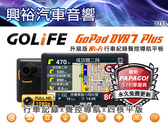 【GOLiFE】GoPad DVR7 Plus 升級版Wi-Fi行車記錄聲控導航平版*7吋螢幕/語音聲控/測速照相